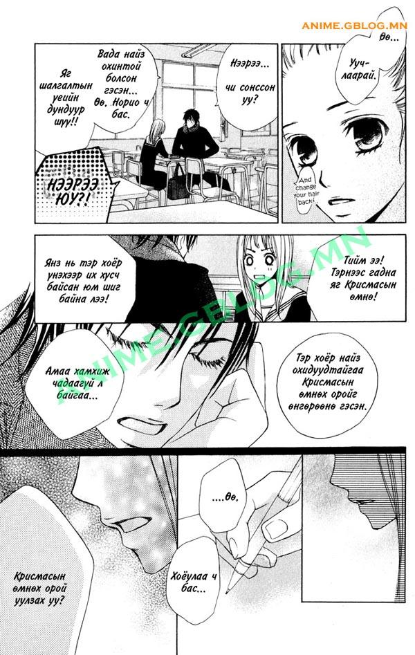 Japan Manga Translation - Kami ga Suki - 1 - Confession - 27